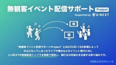 U-NEXT、無観客イベント配信サポートProjectを開始