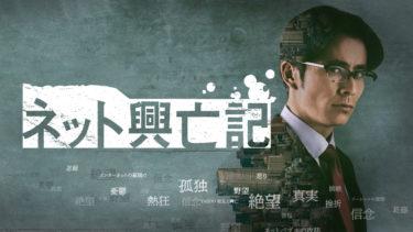 Paravi、藤森慎吾主演の「ネット興亡記」独占配信開始(4/29〜)